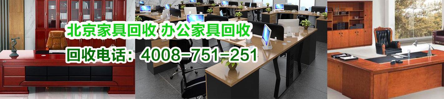 北京回收家具,北京回收办公家具
